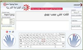 Arabic Typing Tutor Screen Shot 1
