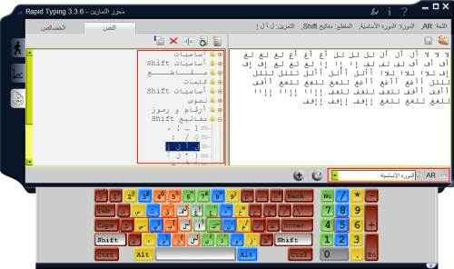 arabic typing course