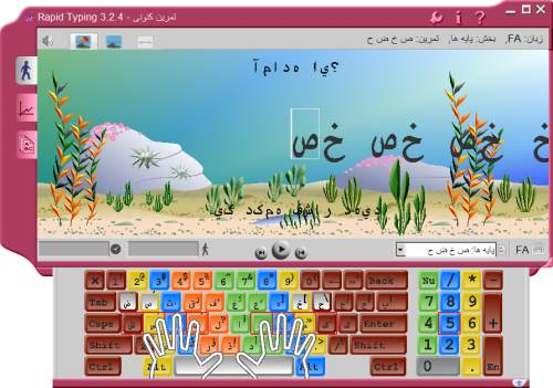 Farsi typing lessons