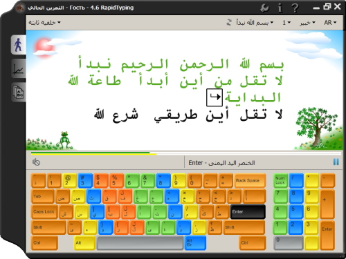 Arabic typing test